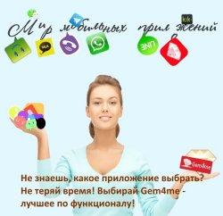 Мессенджер Gem4me Народный Безопасный Прибыльный!