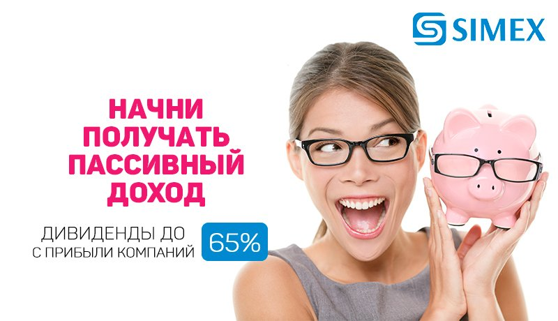 SIMEX Биржа долевых инвестиций